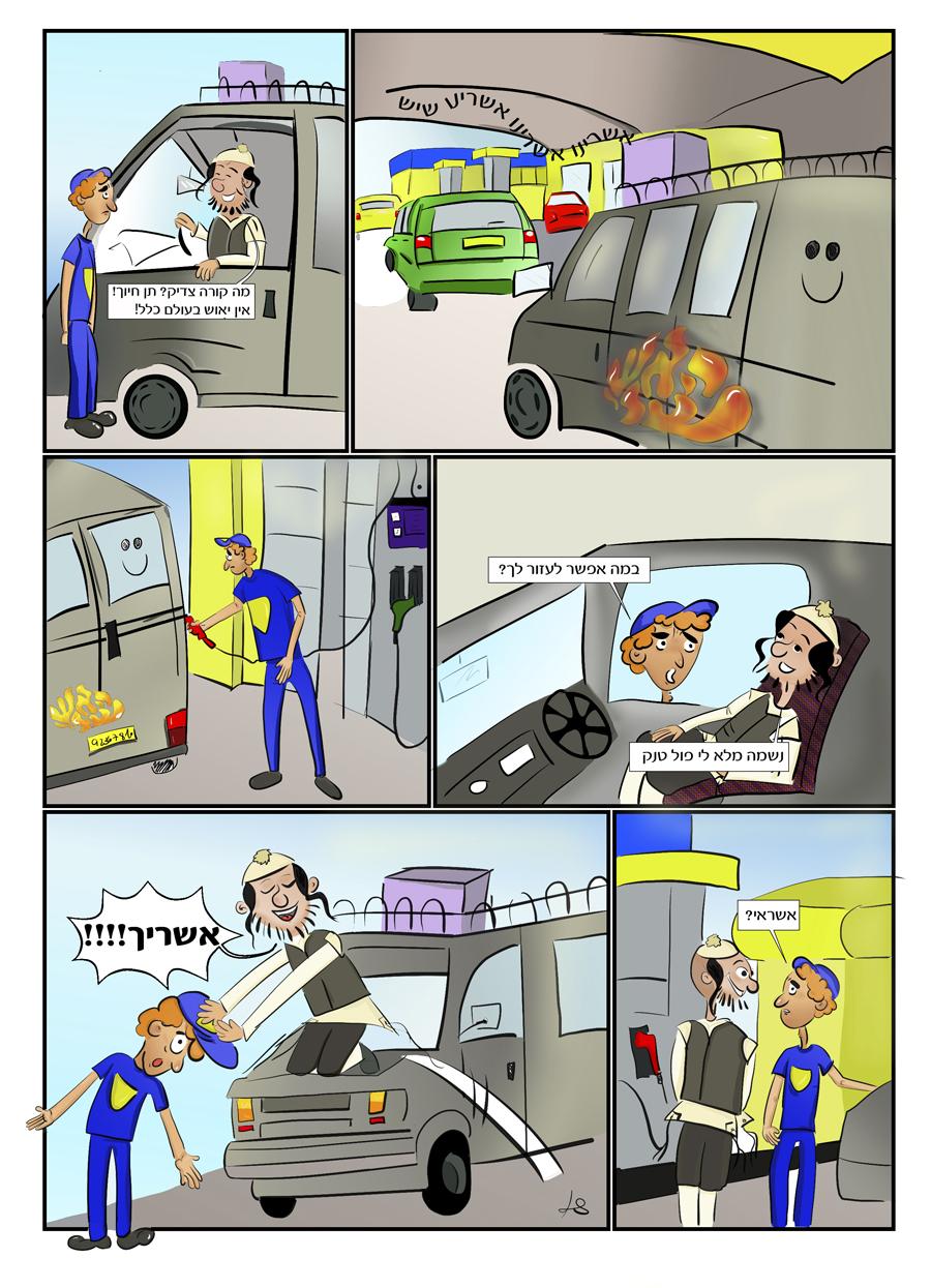 קומיקס בדיחות_1
