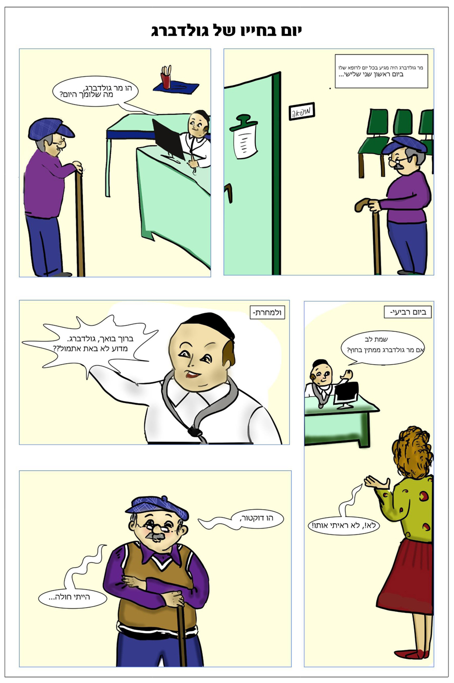 קומיקס בדיחות_10