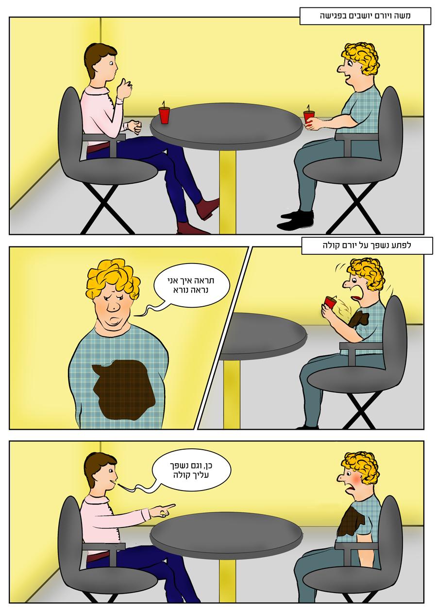 קומיקס בדיחות_11