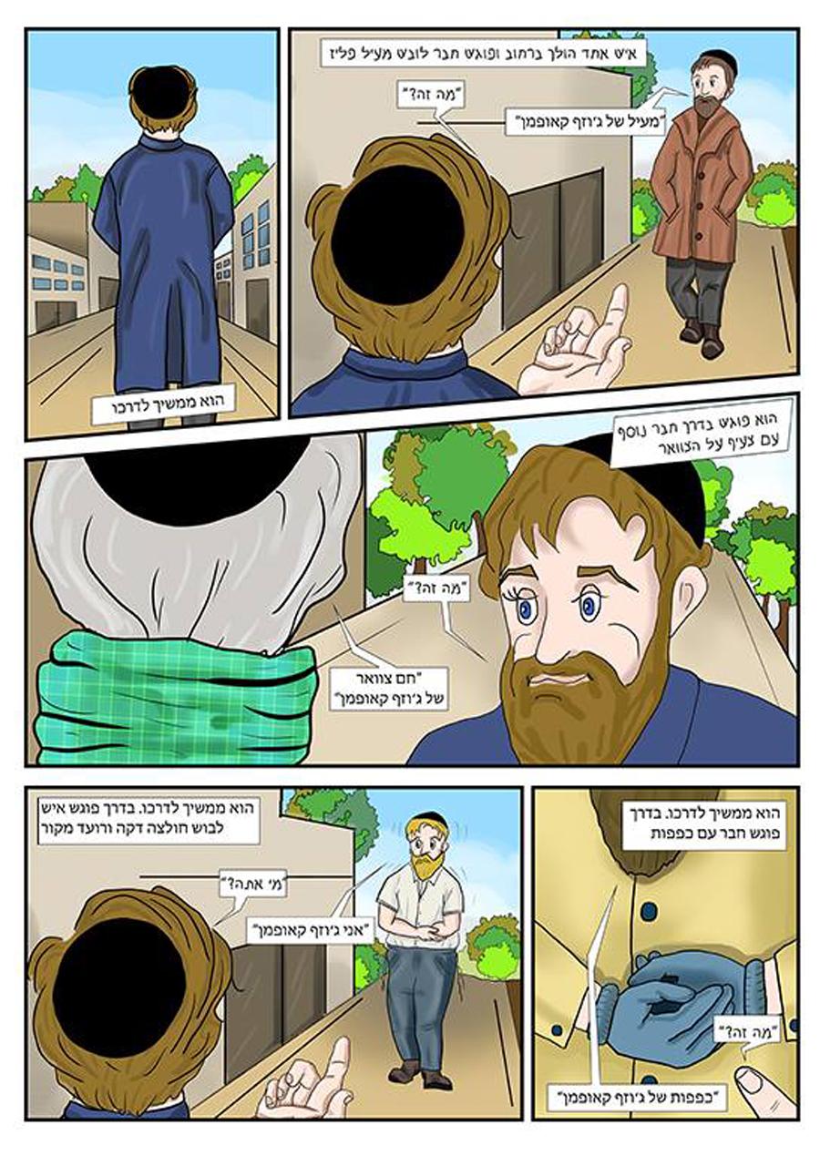 קומיקס בדיחות_2