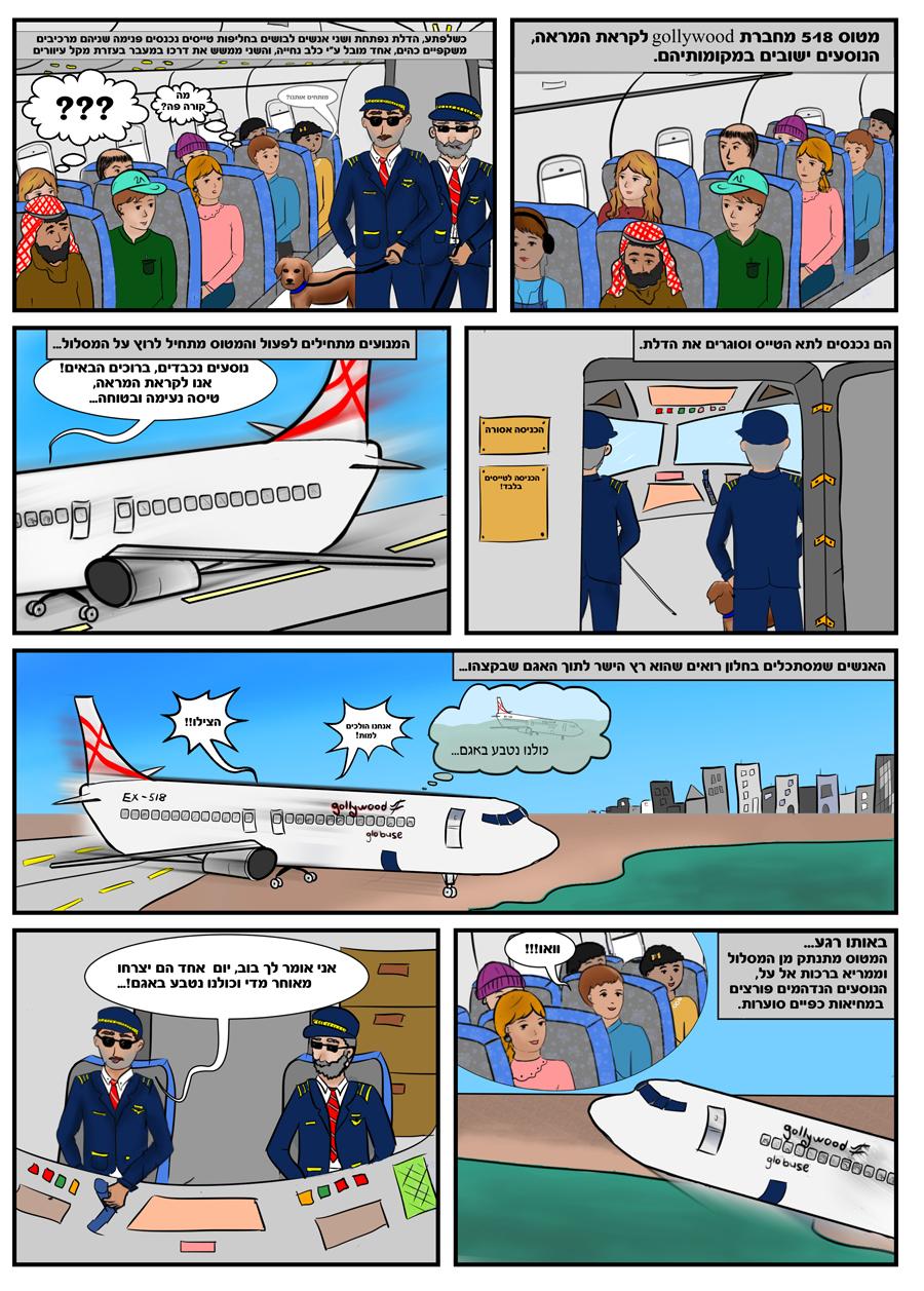 קומיקס בדיחות_3