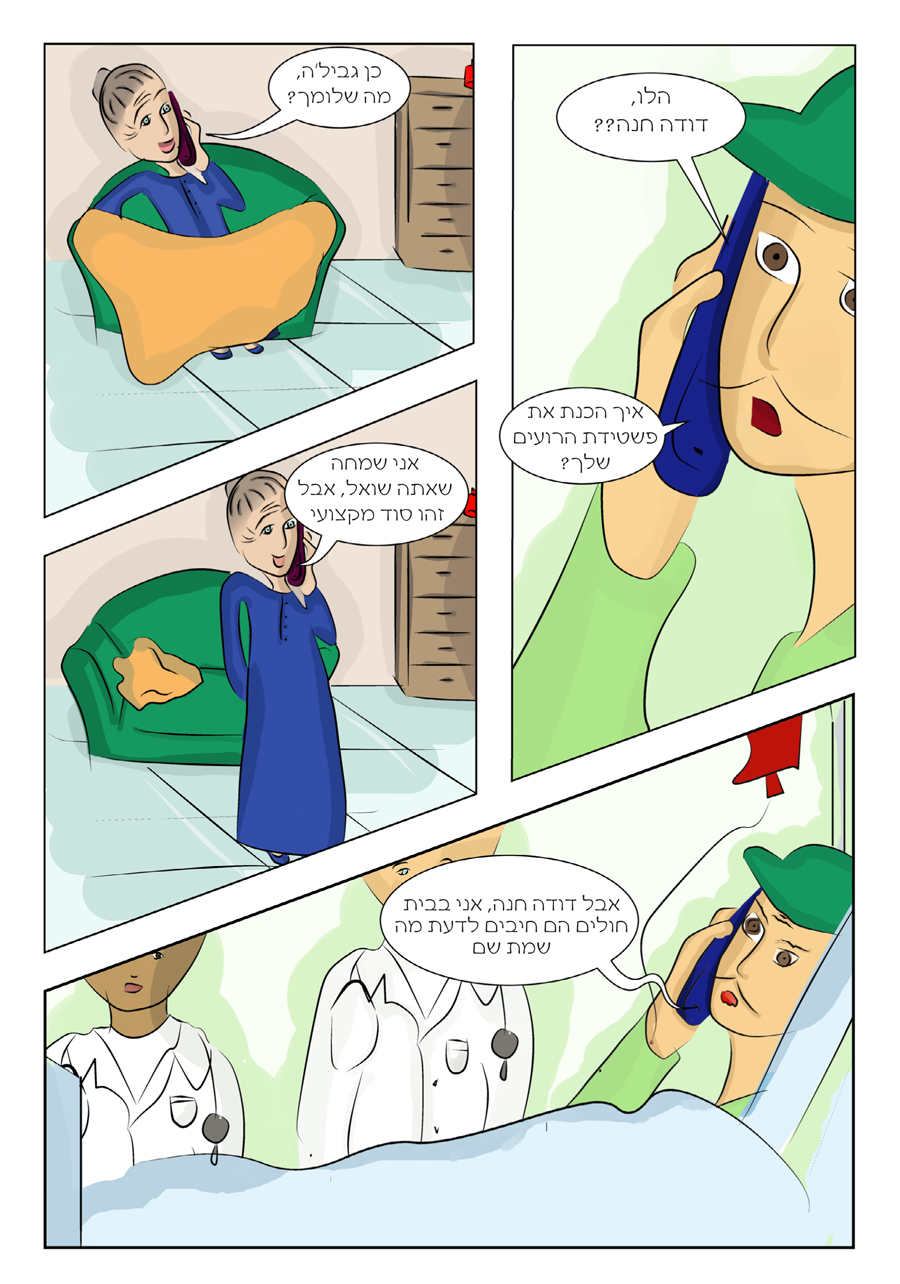 קומיקס בדיחות_4