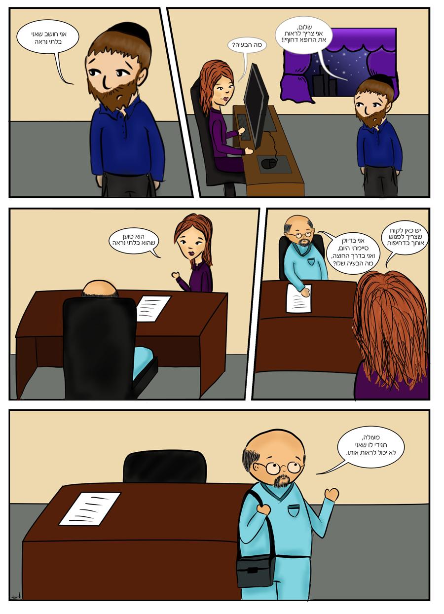 קומיקס בדיחות_8
