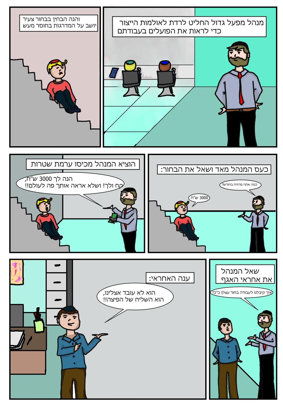 קומיקס בדיחות_9