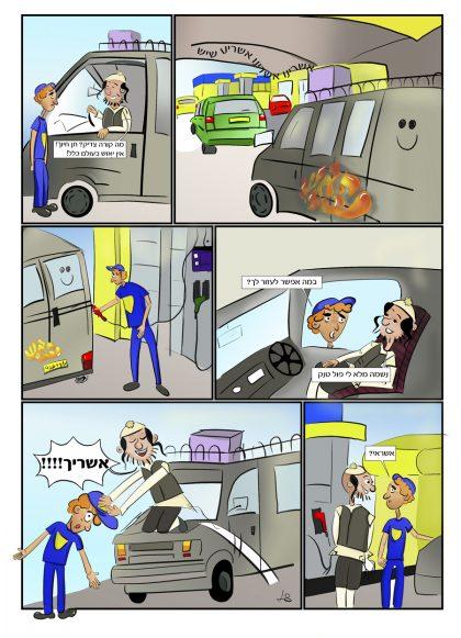 קומיקס קצרצר_2