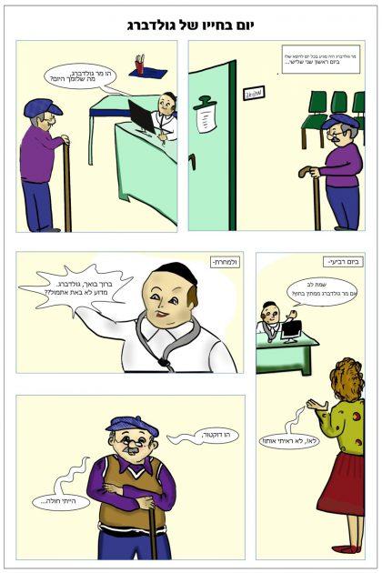 קומיקס קצרצר_11