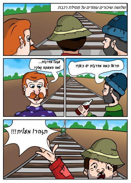 קומיקס קצרצר_7
