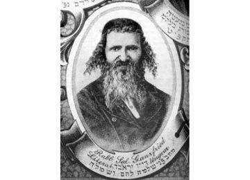 רבי שלמה גאנצפריד
