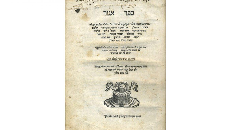 ר' יעקב בן יהודה לנדא
