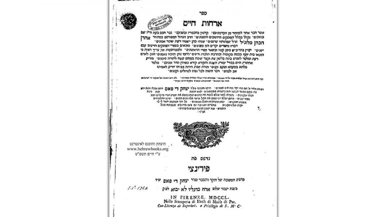 ר' אהרן בן ר' יעקב הכהן מנרבונה