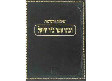 """רבינו אשר בר יחיאל – הרא""""ש"""